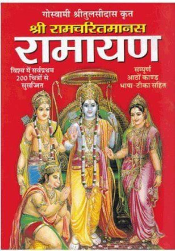Ramcharit Manas-Ramayan(Hindi, Hardcover, Tulsidas Goswami)
