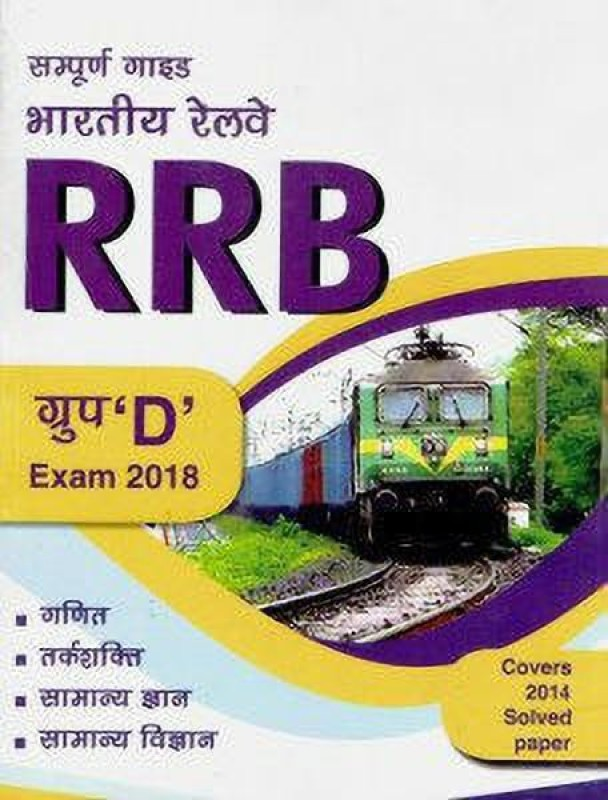 Sampooran Guide to Indian Railways (RRB) Group D Exam 2018(English, Paperback, unknown)