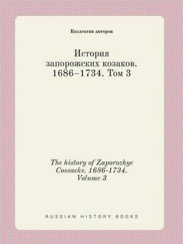 The History of Zaporozhye Cossacks. 1686-1734. Volume 3(Russian, Paperback, Avtorov Kollektiv)