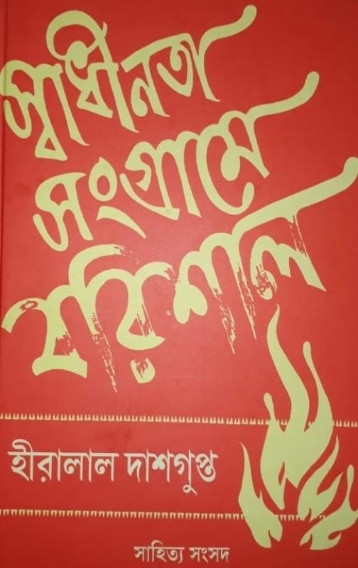 Swadhinata Sangrame Barisal(HARDBOUND, BENGALI, HIRALAL DASGUPTA)