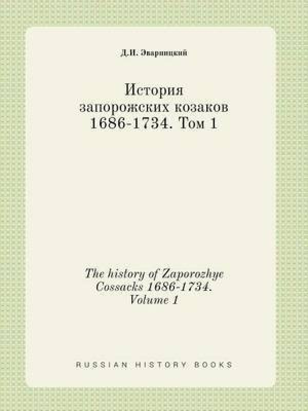 The History of Zaporozhye Cossacks 1686-1734. Volume 1(English, Paperback, Evarnitskij D I)