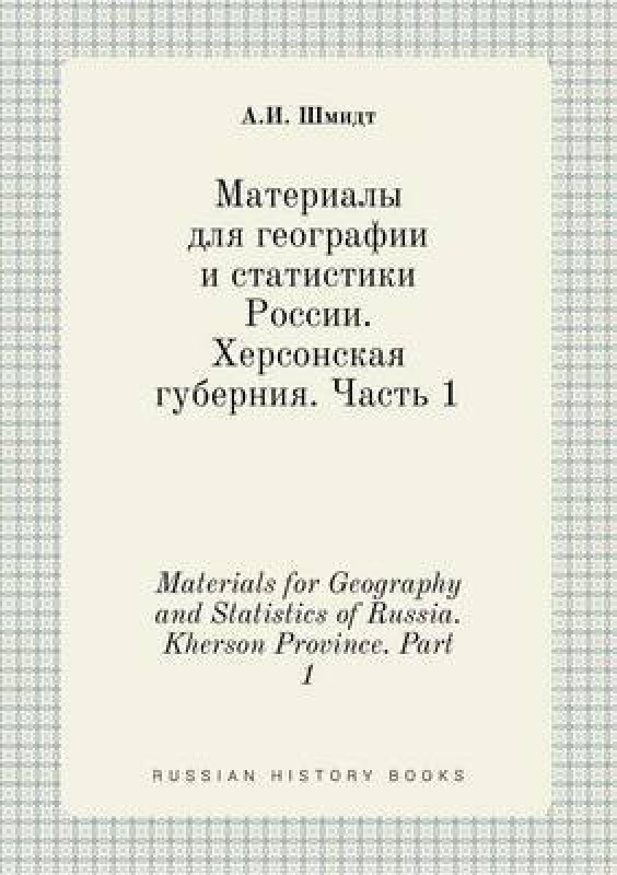Materials for Geography and Statistics of Russia. Kherson Province. Part 1(English, Paperback, Shmidt A I)