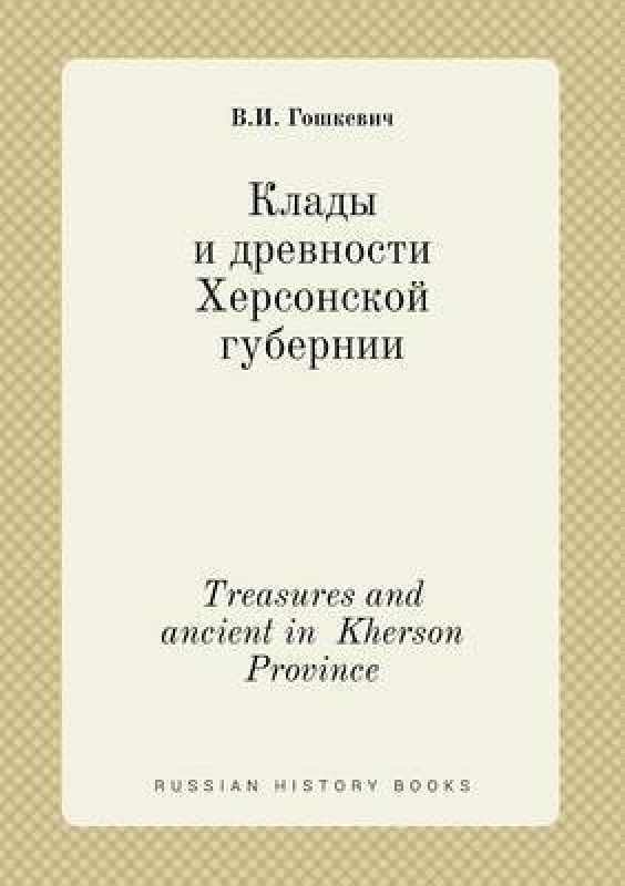 Treasures and Ancient in Kherson Province(English, Paperback, Goshkevich V I)