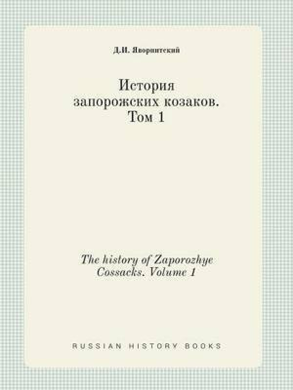 The History of Zaporozhye Cossacks. Volume 1(Russian, Paperback, Yavornitskij D I)