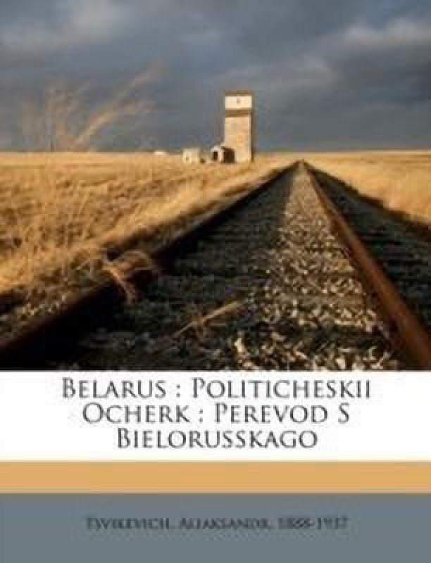 Belarus(Russian, Paperback, 1888-1937 Tsvikevich Aliaksandr)