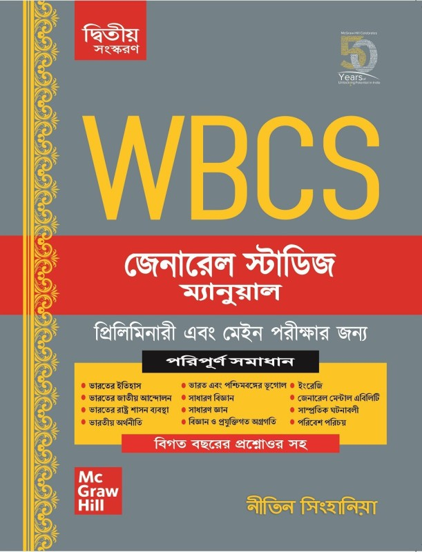 WBCS General Studies Manual - For Preliminary and Main Examinations (Bengali, 2nd Edition)(Bengali, Paperback, Nitin Singhania)