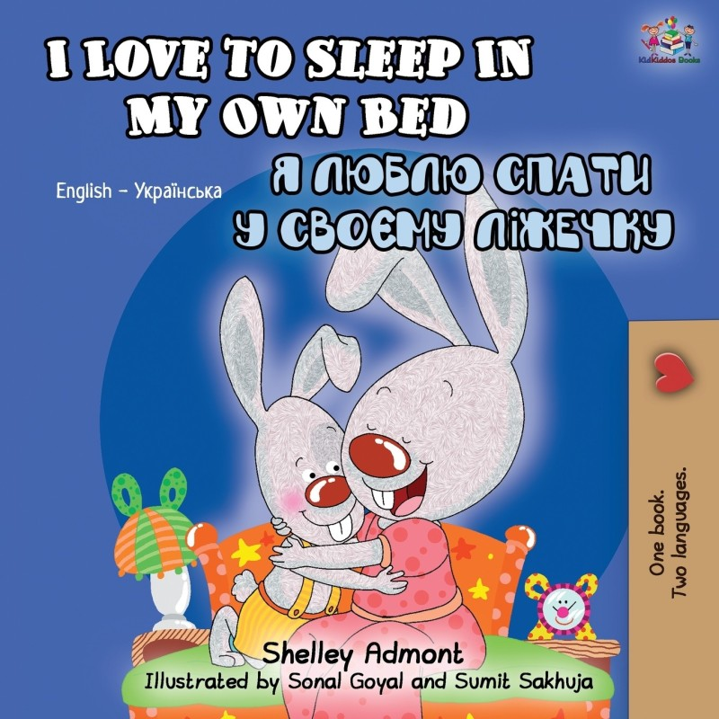 I Love to Sleep in My Own Bed (English Ukrainian Bilingual Book)(Ukrainian, Paperback, unknown)