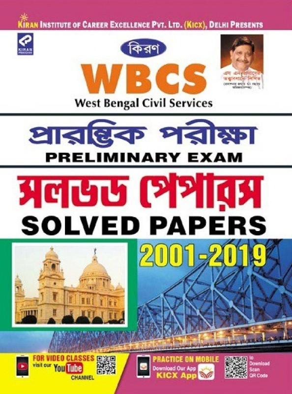 Kiran WBCS Preliminary Exam Solved Papers 2001-2019-Bengali (2751)-MRP-RS-275(Paperback, Bengali, Think Tank of Kiran Prakashan, Pratiyogita Kiran & KICX)