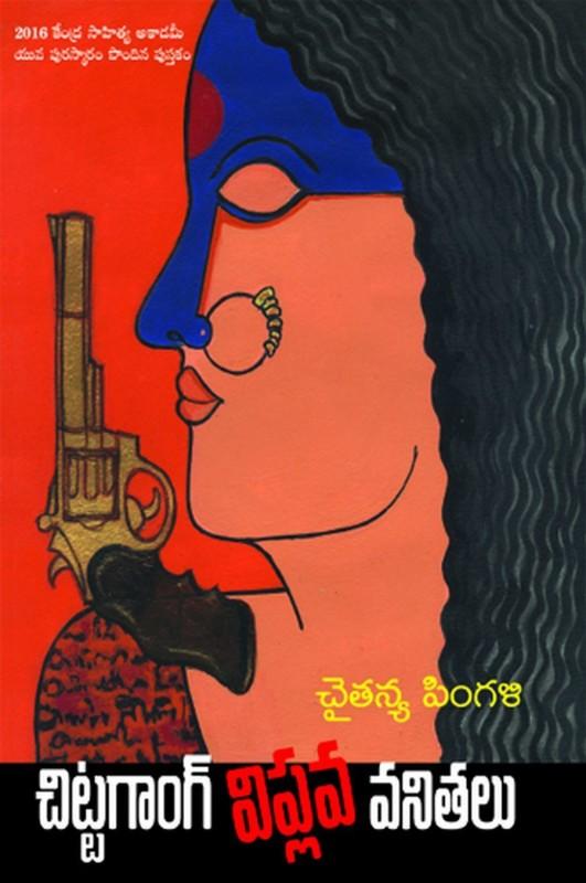 Chittagong Viplava Vanithalu(Paperback, Telugu, Chaitanya Pingali)