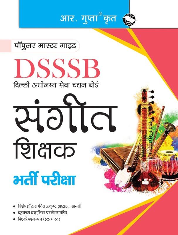 DSSSB: Music Teacher (Tier-1) Recruitment Exam Guide(Hindi, Paperback, RPH Editorial Board)
