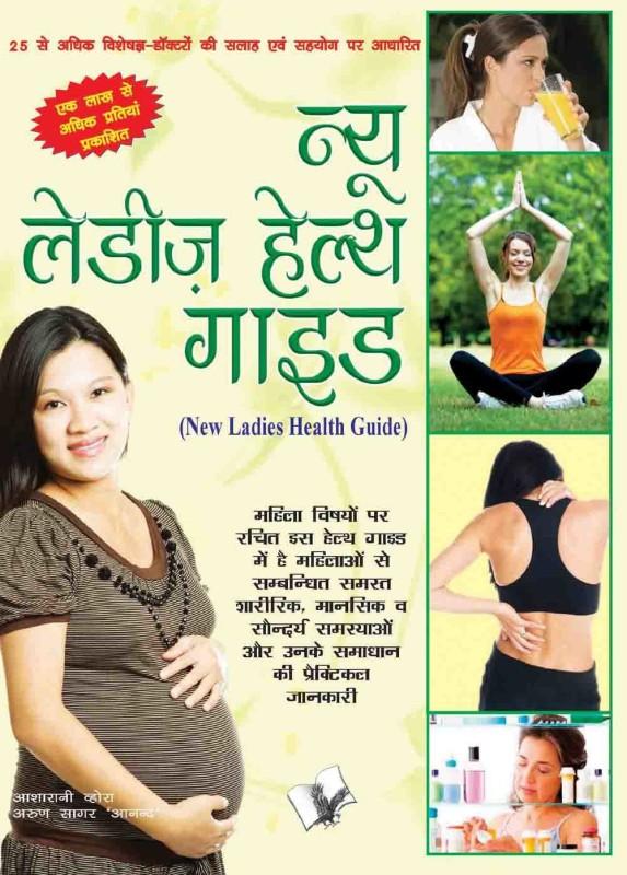 New Ladies Health Guide(Hindi, Paperback, ARUN SAGAR 'ANAND', ASHA RANI VOHRA)