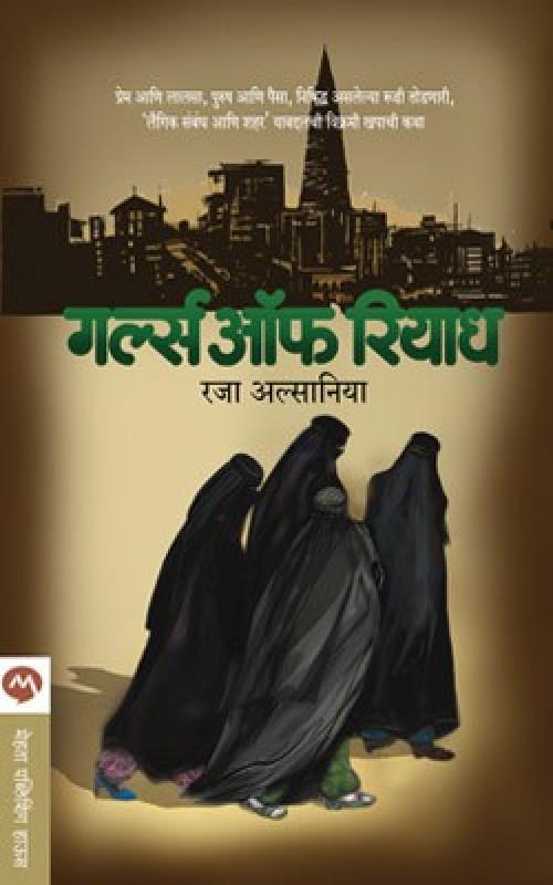 Girls Of Riyadh(Marathi, Paperback, Fadiya Fakir)