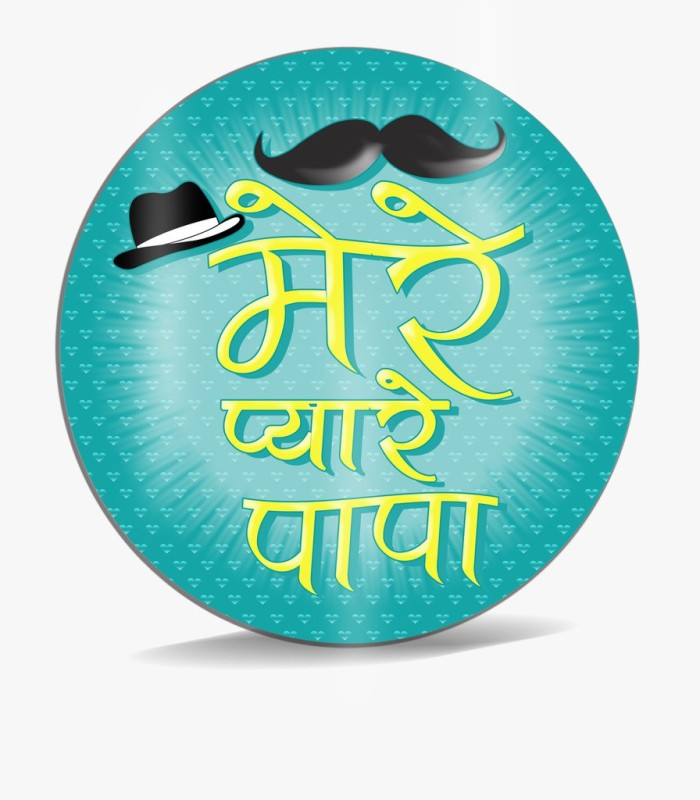 SKY TRENDS Mere Pyare Papa With Black Cap And Mustaches Special Gifts For Happy Father's Day Mousepad(Multicolor)
