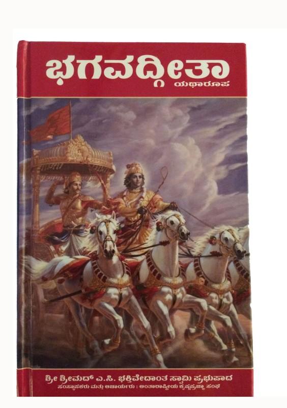 Srimad Bhagavad Gita As It Is : Kannada (New Edition)(Hardcover,...