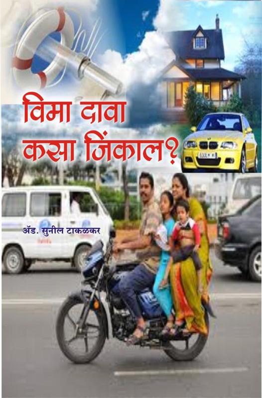 Vima Dava Kasa Jinkal ?(Paperback, Marathi, Adv. Sunil Takalkar)
