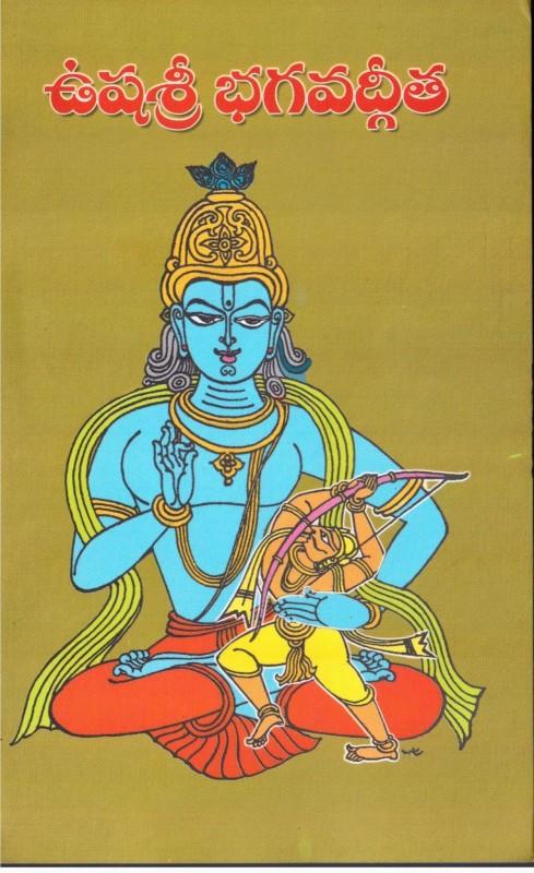 Bhagavadgeetha Yatharoopa(Hardcover, Kannada)