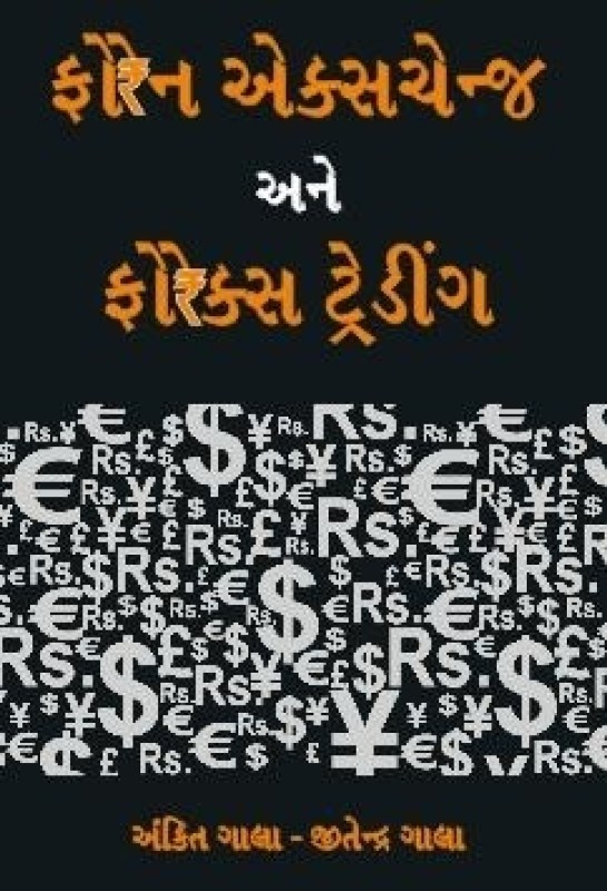 Foreign Exchange And Forex Trading(Paperback, Gujarati, Ankit Gala and Jitendra...