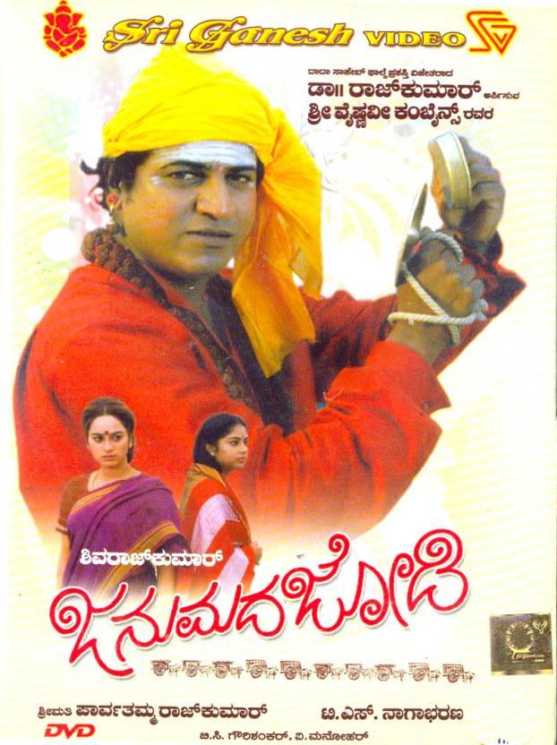 Kannada movie janumada jodi songs