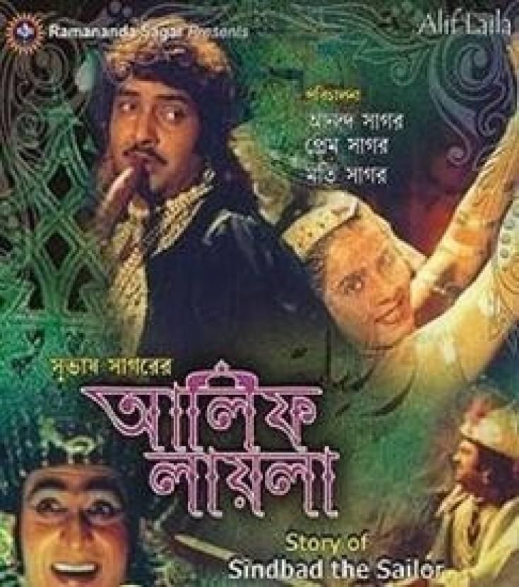 Alif Laila - Volume 32 32 Price in India - Buy Alif Laila