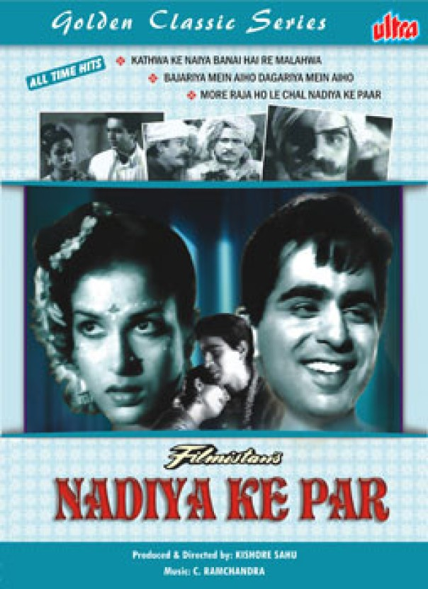 nadiya ke paar 1982 movie 80