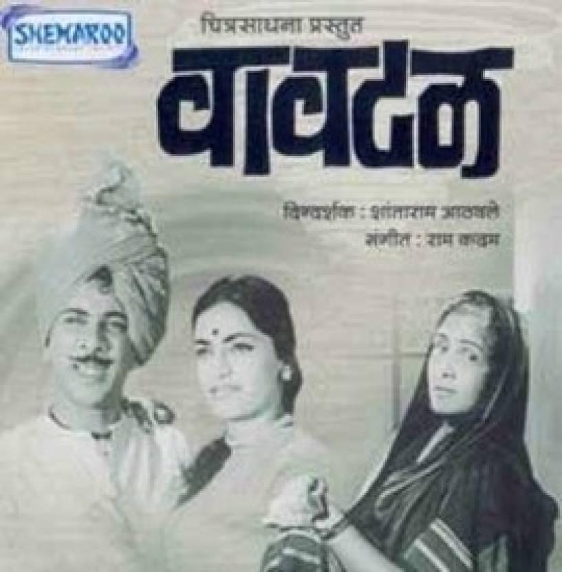 Vavtal ( Marathi Movie )