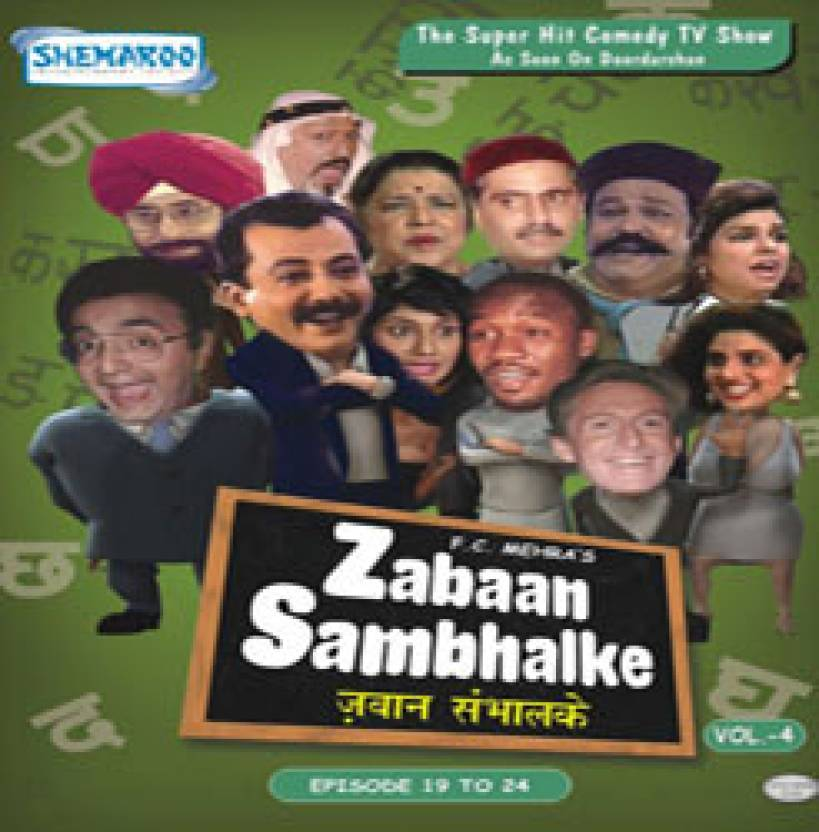 Zabaan Sambhalke Vol-4 ( Episodes 19 To 24)
