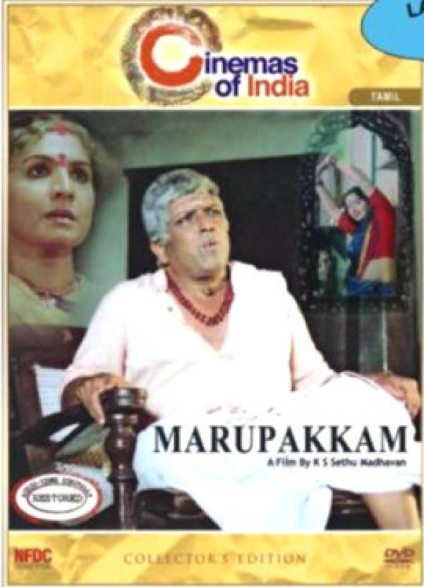 Marupakkam (Collector's Edition)