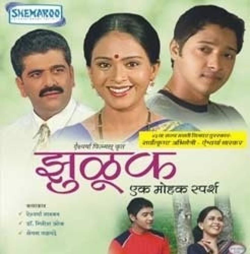 zuluk-ek-mohak-sparsh-a-film-in-marathi-