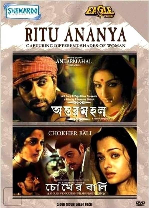 Ritu Ananya - Antarmahal - Chokher Bali (2 DVD Pack)