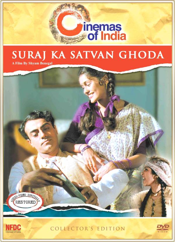 Suraj Ka Satvan Ghoda - Collector's Edition