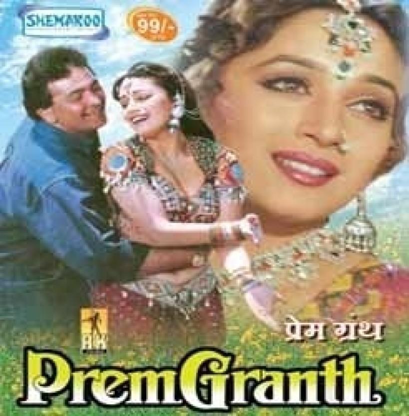 prem rog 2007 bengali movie