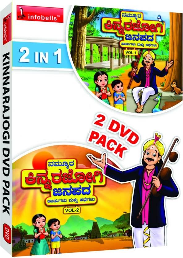2 In 1 Kinnarajogi Janapada Songs Value Pack Price in India
