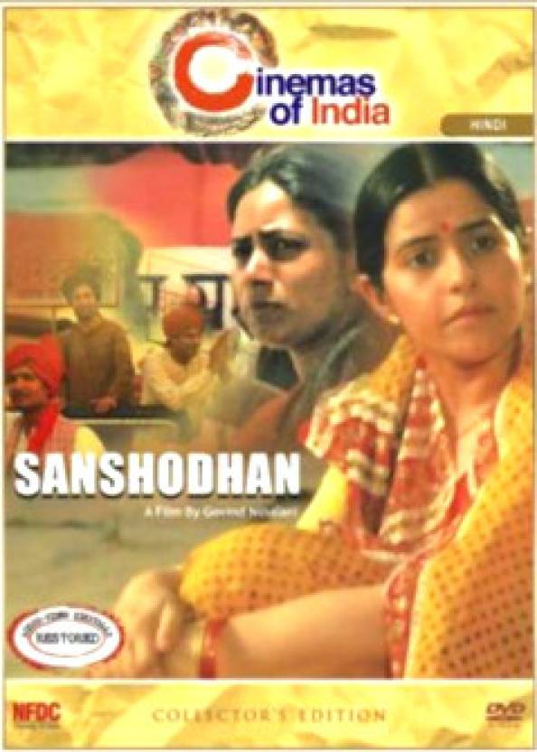 Sanshodhan - Collector's Edition