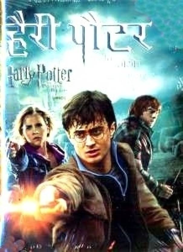 Harry Potter And The Deathly Hallows Part-2