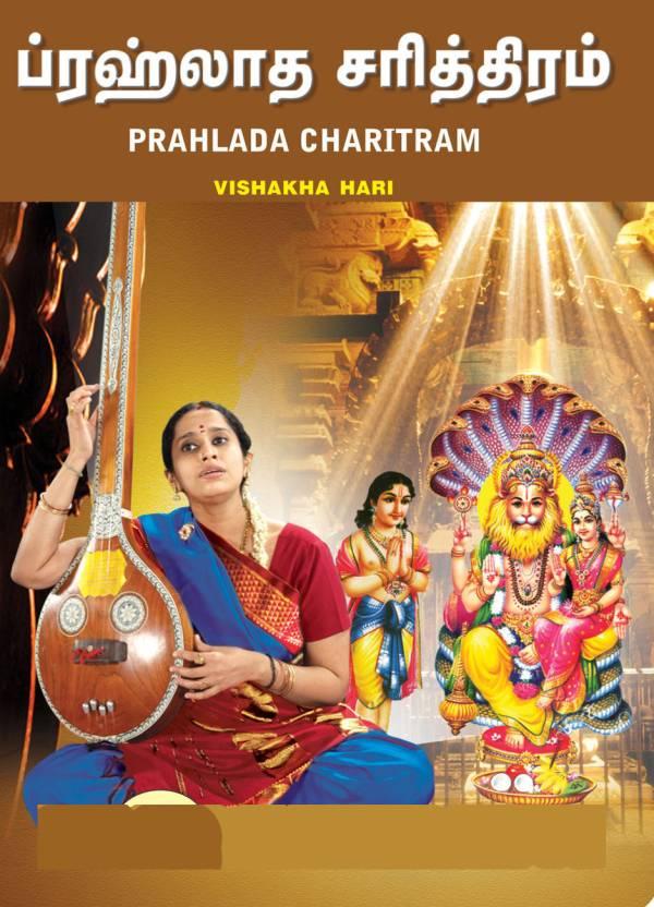 Prahlada Charitram