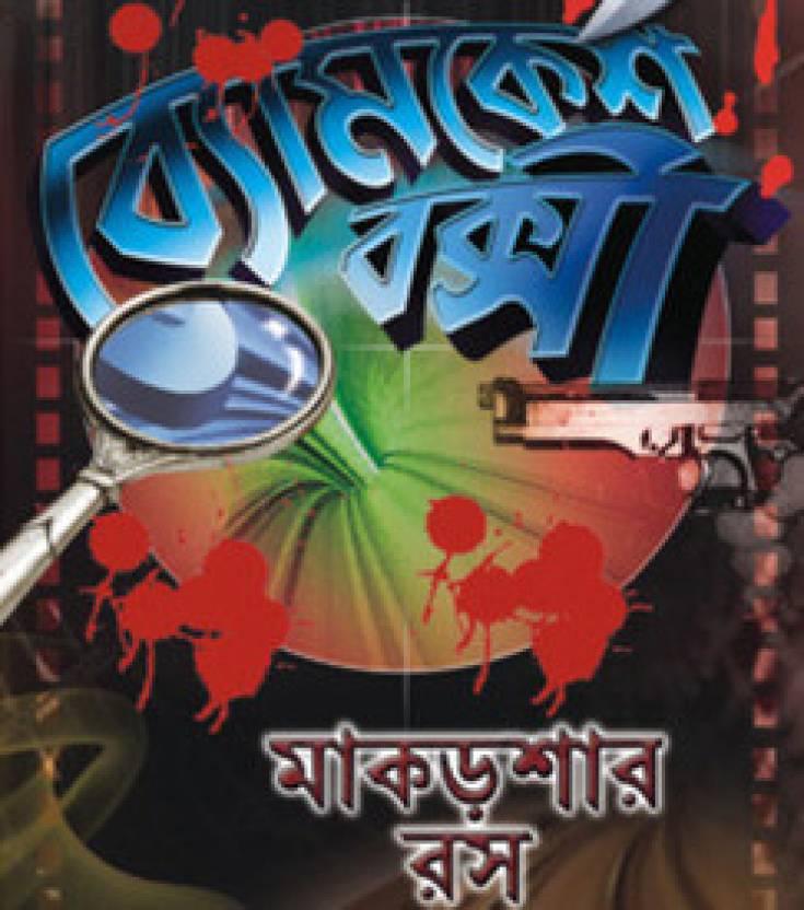 Byomkesh Bakshi-Makorshar Rosh