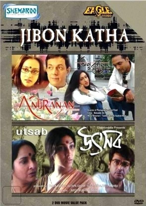 Jibon Katha - Anuranan - Utsab (2 DVD Pack)