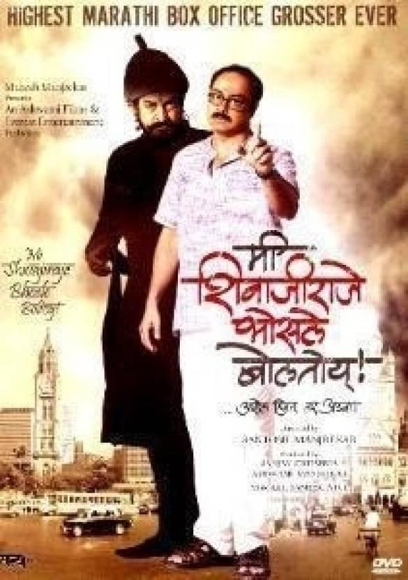 Mi Shivaji Raje Bhosle Boltoy