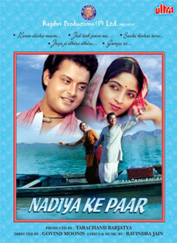 download movie the Paar
