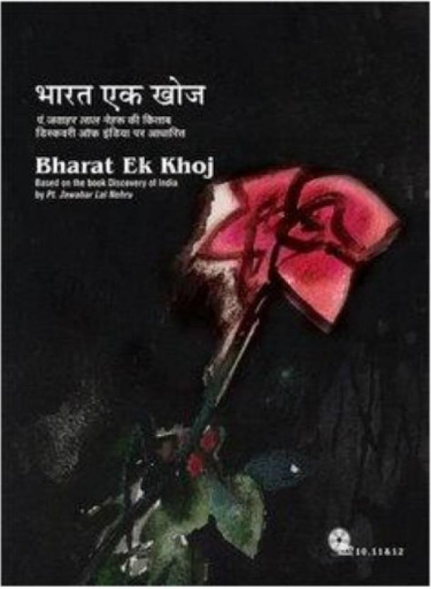 Bharat Ek Khoj Complete