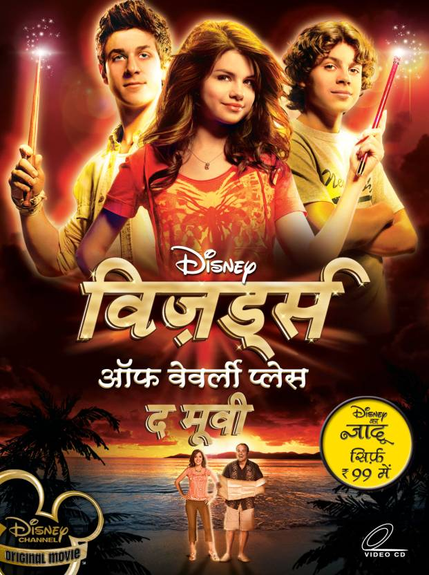Wizards Of Waverly Place The Movie VCD Hindi