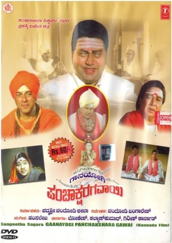 Ganayogi Panchakshari Gavai Price in India - Buy Ganayogi