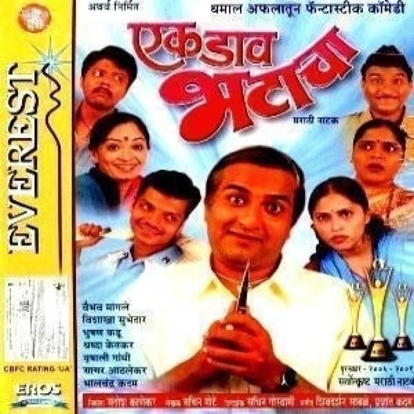 Ek Daav Bhatacha