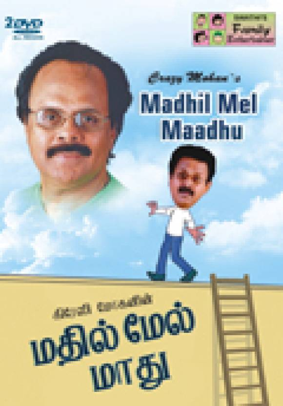 Crazy Mohans - Madhil Mel Maadhu Complete