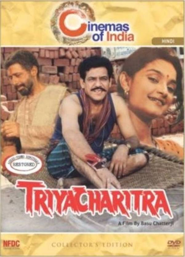 Triyacharitra - Collector's Edition
