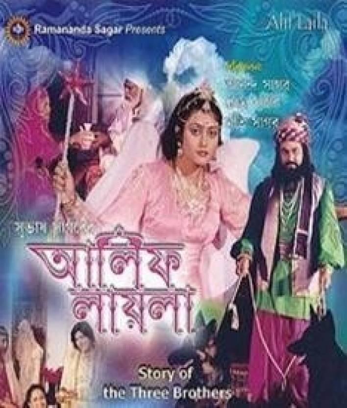 Indian drama alif laila full