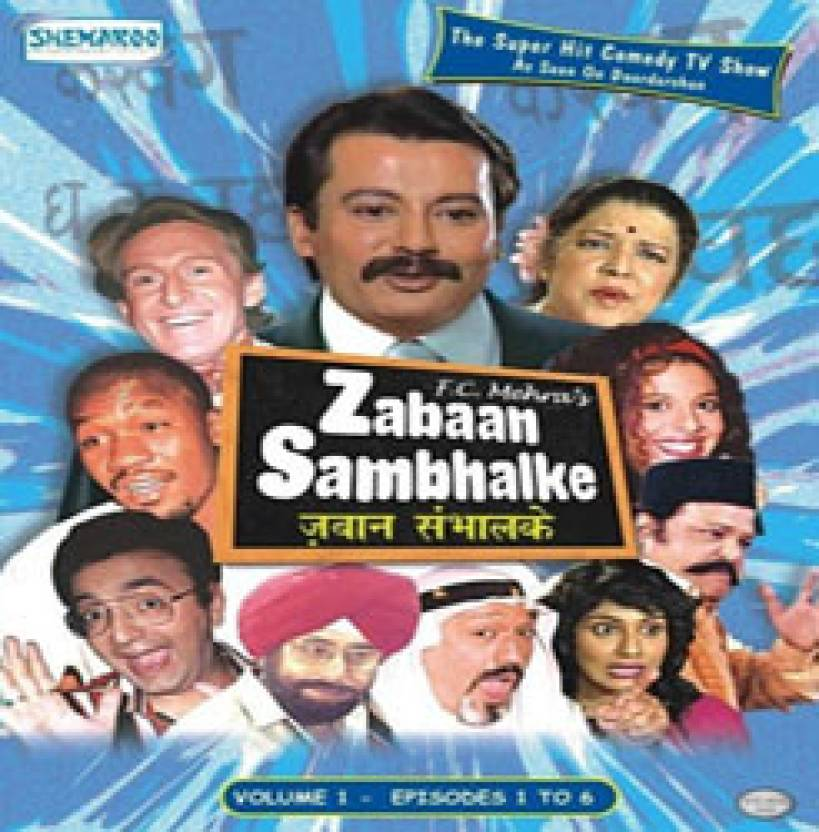 Zabaan Sambhalke 1