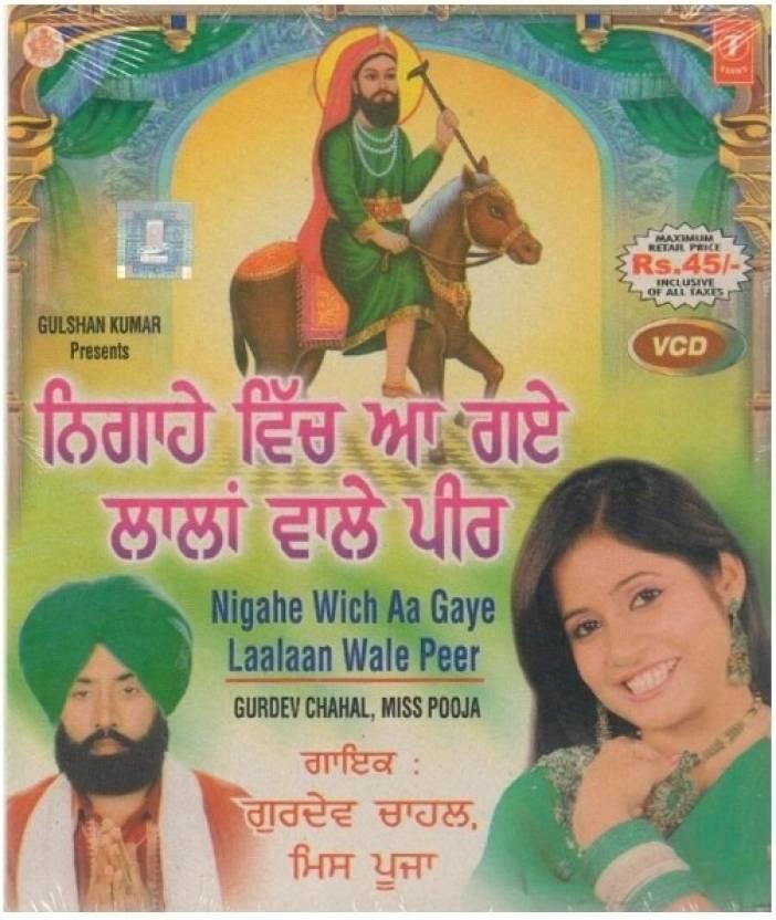 Nigahen Wich Aa Gaye Laalan Wale Peer (Peer Nigahen Wala)