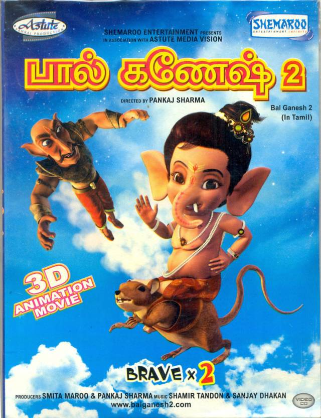 Bal Ganesh 2 (In Tamil)