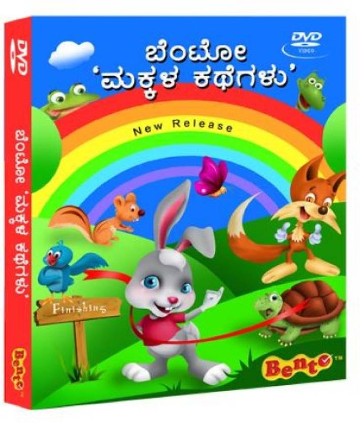 Kids Story Kannada - Makkala Kathegalu Price in India - Buy